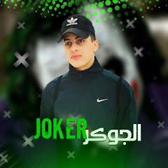 Joker- 2 الجوكر