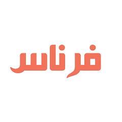 فرناس الإلكترونية