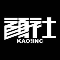 顏社 KAO!INC.