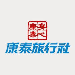 康泰旅行社官方頻道