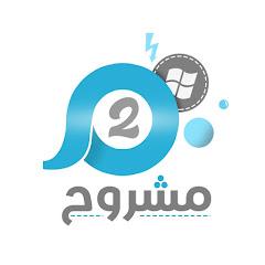 قناة مشروح 2 | MASHROU7
