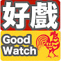 好戏 - Good Watch