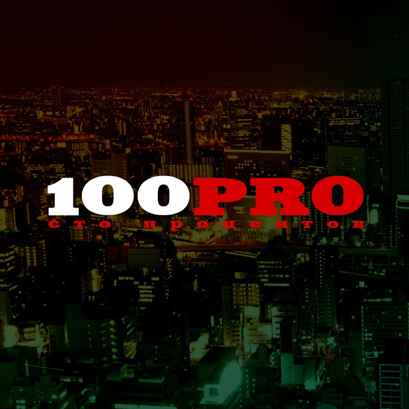 100PROofficial