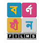 BornoHin FilmS