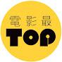 电影最TOP唯一官方频道