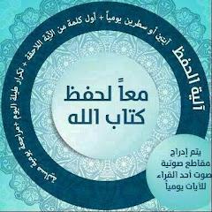 Maan Quran groups