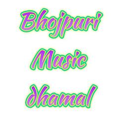 Bhojpuri music Dhamal