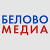 РЕН ТВ Белово