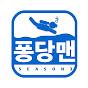 PONGDANGMAN-퐁당맨