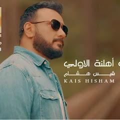 قيس هشام | Kias Hisham