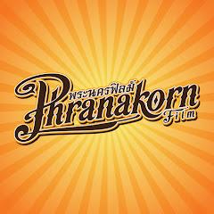 พระนครฟิลม์ Phranakornfilm