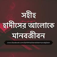 Islamic Bangla Lecture