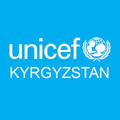 ЮНИСЕФ Кыргызстан