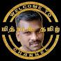 Mithraas Tamil -