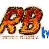 Ruposhi Bangla Tv