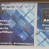 AiO Συστήματα Πληροφορικής