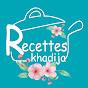 Recettes Khadija وصفات أم رؤى