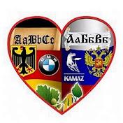 из Германии по-русски