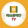 만인만색역사共작단TV