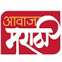 Awaj Marathi