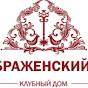 ЖК Преображенский двор
