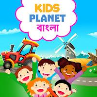 Kids Planet Bangla