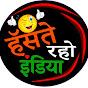 हॅसते रहो इंडिया