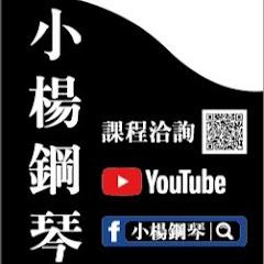 簡譜教學_新北永和小楊鋼琴