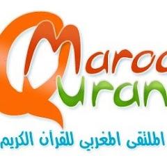 الملتقى المغربي للقرآن الكريم