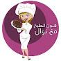 فنون الطبخ مع نوال fonon tabkh ma3a nawal