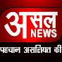 Asal News