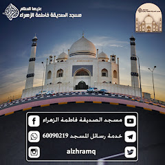 مسجد الصديقة فاطمة الزهراء