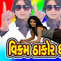 Gujarati Movies HD