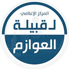 قناة العوازم الرسمية