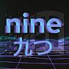 nine 九つ