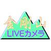 金剛山ライブ