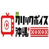 沖縄 iPhone 集客動画 YouTube 塾