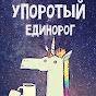 Упоротый Единорожка