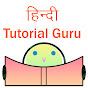 Hindi Tutorial Guru