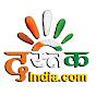 Dastak India