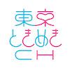 東京ときめきチャンネル YouTuber