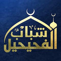 shabab alfahaheel