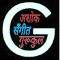 Ashok Sangeet GuruKul