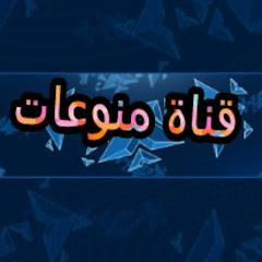 قناة منوعات