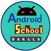 Android School Bangla