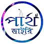 Partha Diary