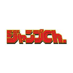週刊少年ジャンプ創刊50周年公式チャンネル