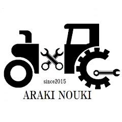 荒木農機 arakinouki
