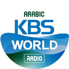 kbsworldarabic