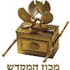 מכון המקדש